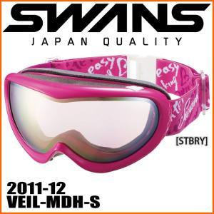 スワンズ スノーゴーグル SWANS VEIL-MDH-S STBRY  スキー スノーボード ゴーグル レディース passo