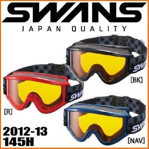 【アウトレット】スワンズ スノーゴーグル SWANS 145H 小顔サイズ くもり止め passo