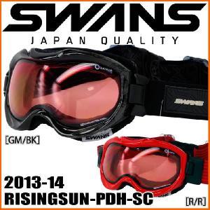 【アウトレット】スワンズ スノーゴーグル RISINGSUN-PDH-SC メンズ レディース 偏光 スキー スノーボード ゴーグル メンズ レディース passo
