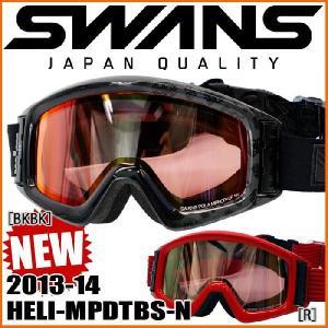 スワンズ スノーゴーグル HELI-MPDTBS-N ターボファン メガネ対応 偏光 ミラー passo