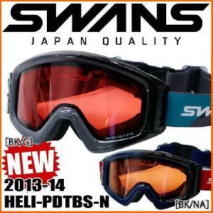 スワンズ スノーゴーグル HELI-MPDTBS-N ターボファン メガネ対応 偏光 スキー スノーボード ゴーグル メンズ レディース passo