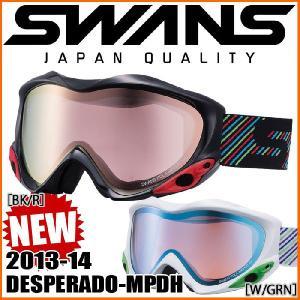 【アウトレット】スワンズ スノーゴーグル SWANS DESPERADO-MPDH メンズ レディース 偏光 ミラー スキー スノーボード ゴーグル メンズ レディース passo