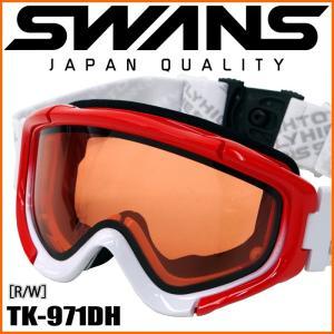 スワンズ スキー・スノーボード用ゴーグル SWANS TK-971DH R/W くもり止め ダブルレンズ passo