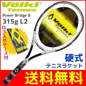 フォルクル(Volkl) 硬式テニスラケット Power Bridge 8 L2|passo