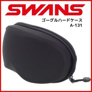 スワンズ ゴーグルケース SWANS ゴーグルセミハードケース A-131 passo