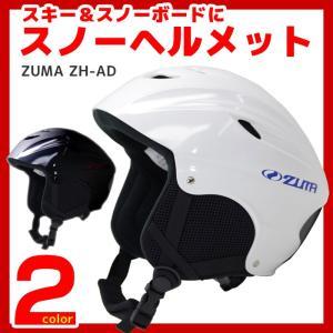 ツマ スノーヘルメット ZUMA ZH-AD ブラック/ホワイト スキー・スノーボード用 passo