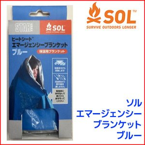 SOL ソル エマージェンシーブランケット ブルー 1人用 12307-8|passo