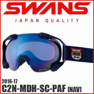 スワンズ スノーゴーグル 16-17 C2N-MDH-SC-PAF [NAV] ヘルメット対応 球面ダブルレンズ UVカット くもり止め 撥水レンズ ミラー passo
