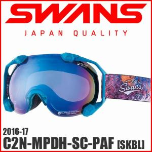 スワンズ スノーゴーグル 16-17 C2N-MPDH-SC-PAF [SKBL] ヘルメット対応 球面ダブルレンズ UVカット くもり止め 偏光 撥水レンズ ミラー passo