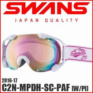 スワンズ スノーゴーグル 16-17 C2N-MPDH-SC-PAF [W/PI] ヘルメット対応 球面ダブルレンズ UVカット くもり止め 偏光 撥水レンズ ミラー passo