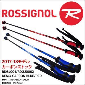 ROSSIGNOL (ロシニョール) 16-17 DEMO CARBON RDFJ001 カーボンポール アルペンスキー用 105/110/115/120 passo