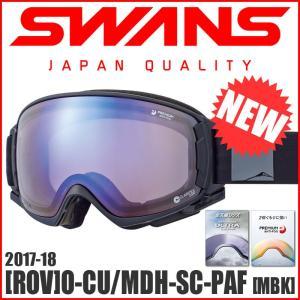 17-18 スノーゴーグル スワンズ SWANS [ROV]O-CU/MDH-SC-PAF [MBK] ヘルメット対応 球面ダブルレンズ UVカット くもり止め 撥水レンズ ミラー passo
