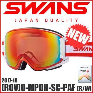17-18 スノーゴーグル スワンズ SWANS [ROV]O-MPDH-SC-PAF [R/W] ヘルメット対応 球面ダブルレンズ UVカット くもり止め 撥水レンズ 偏光 ミラー passo