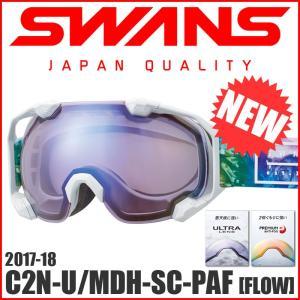 17-18 スノーゴーグル スワンズ SWANS C2N-U/MDH-SC-PAF [FLOW] ヘルメット対応 球面ダブルレンズ UVカット くもり止め 撥水レンズ ミラー passo