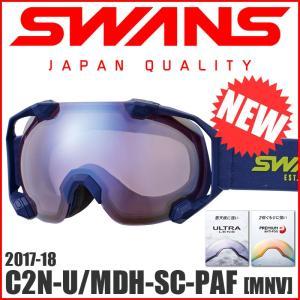 17-18 スノーゴーグル スワンズ SWANS C2N-U/MDH-SC-PAF [MNV] ヘルメット対応 球面ダブルレンズ UVカット くもり止め 撥水レンズ ミラー passo