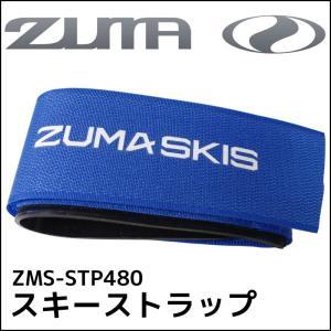 ZUMA (ツマ) スキーストラップ ブルー 単品 スキーバンド ベルクロストラップ
