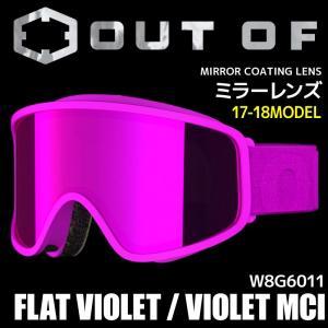 アウトオブ スノー ゴーグル ミラー メンズ レディース スキー スノーボード 17-18 FLAT W8G6011 VIOLET - VIOLET MCI passo