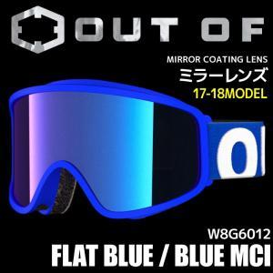 アウトオブ スノー ゴーグル ミラー メンズ レディース スキー スノーボード 17-18 FLAT W8G6012 BLUE - BLUE MCI passo