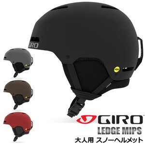 GIRO ジロ スノーヘルメット 大人用 LEDGE MIPS