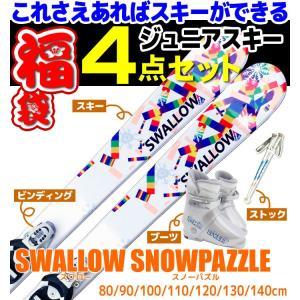 スワロー Jrスキー4点セット SNOW PAZZLE ビンディング/ストック/ブーツ付き キッズ ジュニア スノーパズル|passo