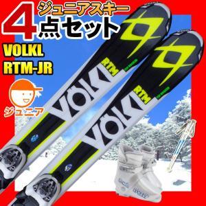 フォルクル Jrスキー4点セット RTM-JR ビンディング/ストック/ブーツ付き キッズ ジュニア passo