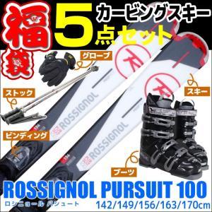 スキー福袋 ロシニョール スキー5点セット 16-17 PURSUIT 100 Xelium ビンディング/ストック/グローブ/ブーツ付き カービングスキー|passo