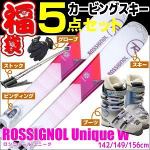 スキー福袋 ロシニョール スキー5点セット 15-16 Unique W Xelium ビンディング/ストック/グローブ/ブーツ付き カービングスキー レディース|passo
