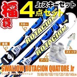スワロー Jrスキー4点セット ROTACION QUATORE ビンディング/ストック/ブーツ付き キッズ ジュニア ロタシオンキャトレ|passo