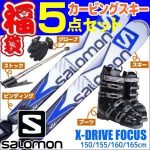 スキー福袋 サロモン 4バックルブーツ付き スキー5点セット 15-16 X-DRIVE FOCUS カービングスキー ビンディング/ストック/グローブ付き