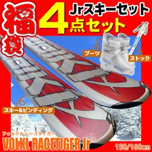フォルクル Jrスキー4点セット RACETIGER-JR ビンディング/ストック/ブーツ付き キッズ ジュニア レースタイガー|passo
