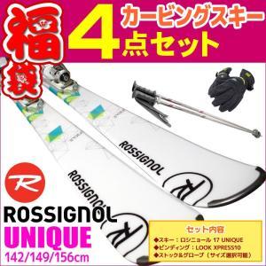 【スキー福袋】ROSSIGNOL (ロシニョール) スキー4点セット カービングスキー 16-17 UNIQUE 142/149/156cm 金具付き ストック付き グローブ付き passo