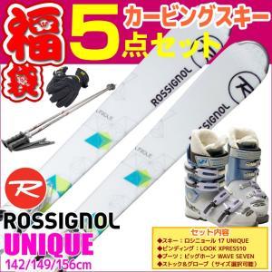 【スキー福袋】ROSSIGNOL (ロシニョール) 4バックルブーツ付き スキー5点セット カービングスキー 16-17 UNIQUE 142/149/156cm 金具付き ストック付き passo