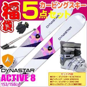【スキー福袋】DYNASTAR (ディナスター) ブーツ付き スキー5点セット カービングスキー 15-16 ACTIVE 8 153/158cm 金具付き ストック付き グローブ付き|passo