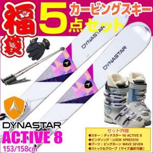 【スキー福袋】DYBASTAR (ディナスター) 4バックルブーツ付き スキー5点セット カービングスキー 15-16 ACTIVE 8 153/158cm 金具付き ストック付き|passo