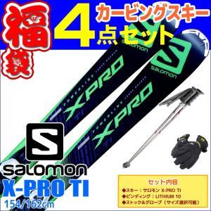 【スキー福袋】SALOMON (サロモン) スキー4点セット カービングスキー 15-16 X-PRO TI LITHIUM 10 グリーン 154/162cm 金具付き ストック付き グローブ付き|passo