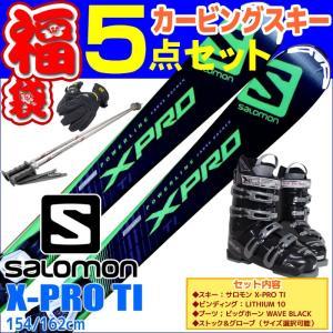 【スキー福袋】SALOMON  スキー5点セット カービングスキー 15-16 X-PRO TI LITHIUM 10 グリーン 154/162cm 金具付き WAVE7ブーツ ストック付き グローブ付き|passo