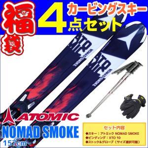 【スキー福袋】ATOMIC (アトミック) スキー4点セット カービングスキー 15-16 NOMAD SMOKE 157cm XTO 10 金具付き ストック付き グローブ付き|passo