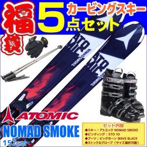 【スキー福袋】ATOMIC (アトミック) スキー5点セット カービングスキー 15-16 NOMAD SMOKE 157cm XTO 10 金具付き WAVE7ブーツ ストック付き グローブ付き|passo
