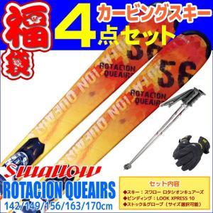 【スキー福袋】SWALLOW (スワロー) スキー4点セット カービングスキー 16-17 ROTA...
