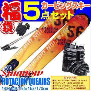 【スキー福袋】SWALLOW (スワロー)スキー5点セット カービングスキー 16-17 ROTACION QUEAIRS ロタシオンキュアーズ 142/149/156/163/170cm 金具付きWAVE7ブーツ|passo