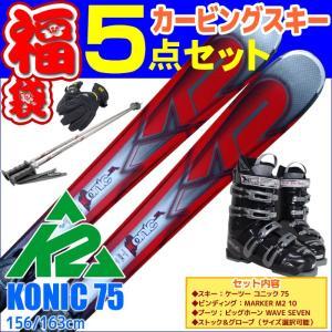 【スキー福袋】K2 (ケーツー) スキー5点セット カービングスキー 16-17 KONIC 75 コニック 156/163cm 金具付き WAVE7ブーツ ストック付き グローブ付き|passo
