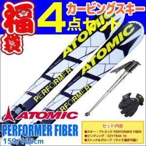 【スキー福袋】ATOMIC (アトミック) スキー4点セット カービングスキー 2015 PERFORMER FIBER 159/165cm 金具付き ストック付き グローブ付き|passo