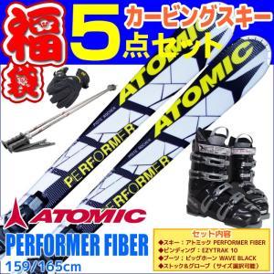 【スキー福袋】ATOMIC (アトミック) スキー5点セット カービングスキー 2015 PERFORMER FIBER 159/165cm 金具付き WAVE7ブーツ ストック付き グローブ付き|passo