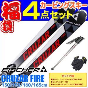 スキー4点セット カービングスキー 16-17 CRUZAR FIRE