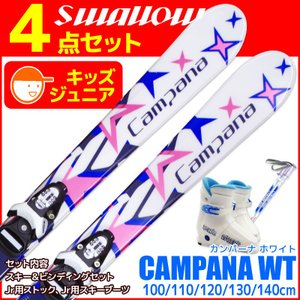 SWALLOW (スワロースキー) JRスキー4点セット 16-17 CAMPANA BK カンパーナ 100/110/120/130/140