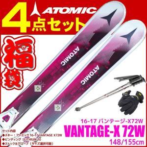 スキー福袋 ATOMIC アトミック スキー 4点セット レディース 16-17
