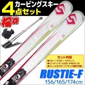 スキー セット 4点 メンズ SWALLOW スワロー 16-17 RUSTIE-F ラスティ 金具/ストック/グローブ カービングスキー 大人用 スキー福袋