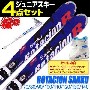SWALLOW スワロー JRスキー 4点セット キッズ ジュニア ROTACION SANKU