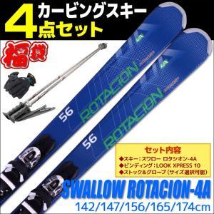 スキー 4点セット メンズ レディース SWALLOW スワロー 18-19 ROTACIO