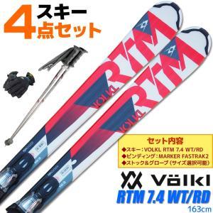 スキー 4点セット メンズ フォルクル 16-17 RTM 7.4 WT/RD 163cm 金具付き...